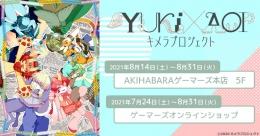 YUKI×AOIキメラプロジェクト画像