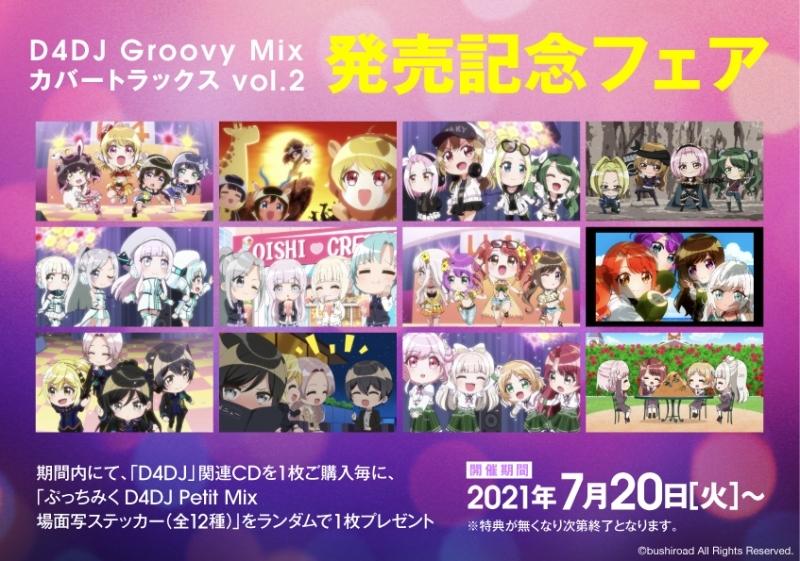 フェア特典:「ぷっちみく D4DJ Petit Mix」場面写ステッカー1枚(全12種)