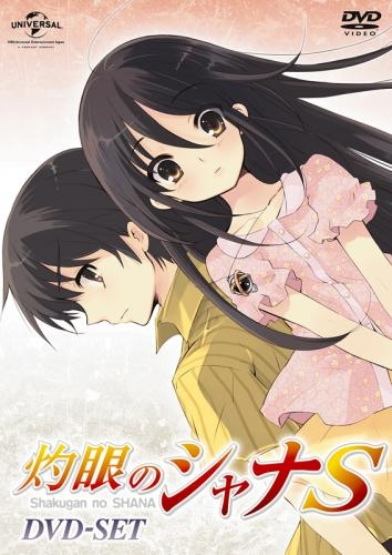 【DVD】OVA 灼眼のシャナS DVD_SET
