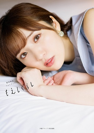 豊田萌絵フォトブック「もえしぐらし」発売記念イベント画像