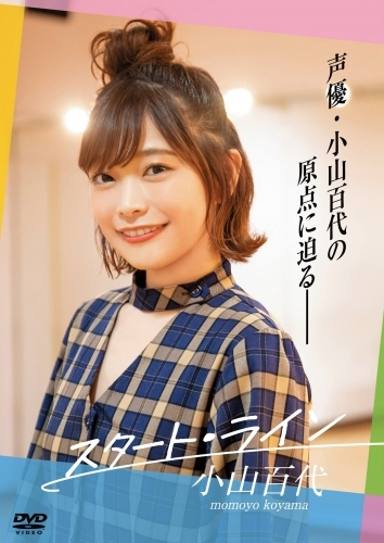 【DVD】「スタート・ライン」/小山百代