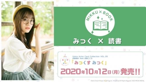 【グッズ-カード】Voice Actor Card Collection VOL.05 伊藤美来 feat.弦巻 こころ 『みっくす みっく』 1BOX サブ画像2