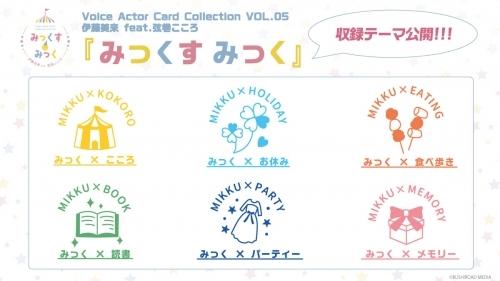【グッズ-カード】Voice Actor Card Collection VOL.05 伊藤美来 feat.弦巻 こころ 『みっくす みっく』 1BOX サブ画像8