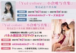 『Yui colore… 小倉唯写真集』発売記念パネル展画像