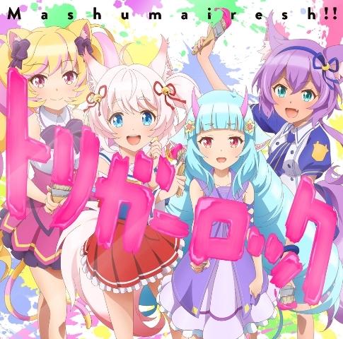 【マキシシングル】SHOW BY ROCK!! トリガーロック/Mashumairesh!! 【初回限定盤(CD+Blu-ray)】