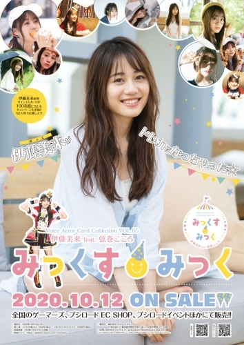 Voice Actor Card Collection VOL.05 伊藤美来 feat.弦巻 こころ 『みっくす みっく』