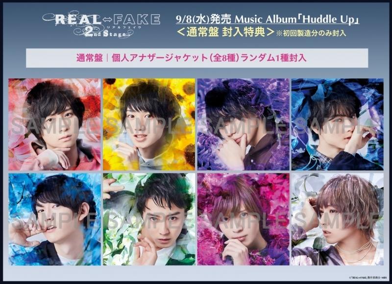 【アルバム】REAL⇔FAKE 2nd Stage Music Album 「Huddle Up」 【通常盤】 サブ画像2