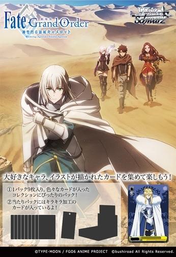 【グッズ-カード】劇場版 Fate/Grand Order -神聖円卓領域キャメロット- ヴァイスシュヴァルツ ブースターパック