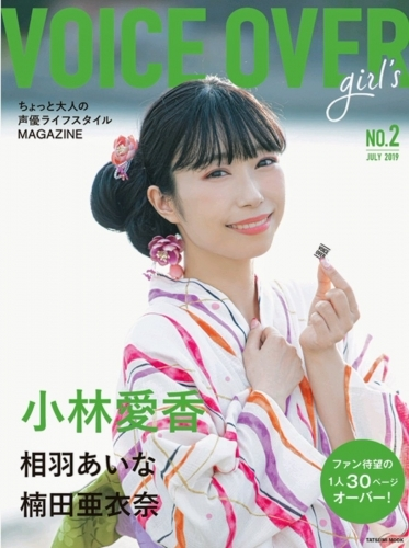【雑誌】VOICE OVER girl's No.2