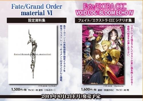 【その他(書籍)】Fate/Grand Order material VI