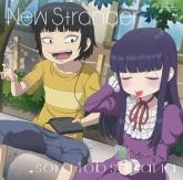 TV ハイスコアガール OP「New Stranger」/sora tob sakana 通常盤