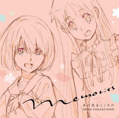 【アルバム】Memories ~あの花&ここさけ SONG COLLECTION~