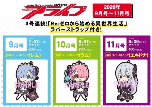 【雑誌】月刊 コミックアライブ 2020年11月号