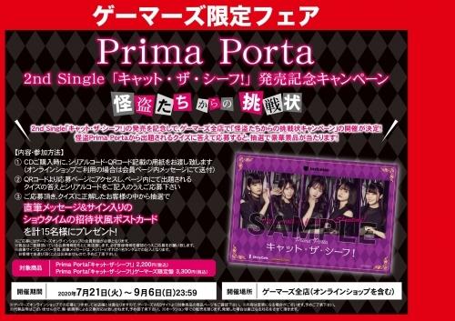 【9月1日までにマイページへ通知】[Prima Porta 2nd Single「キャット・ザ・シーフ!」発売記念キャンペーン ~怪盗たちからの挑戦状~]シリアル番号/プレゼント応募