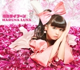 TV ゆらぎ荘の幽奈さん OP 「桃色タイフーン」/春奈るな 【完全生産限定盤(CD+BD)】