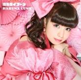 TV ゆらぎ荘の幽奈さん OP 「桃色タイフーン」/春奈るな 【初回生産限定盤(CD+DVD)】