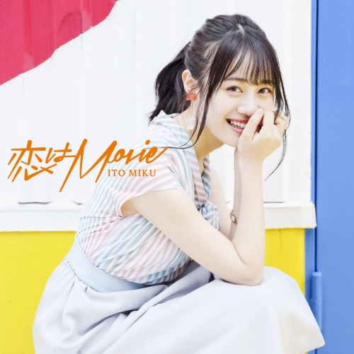 【マキシシングル】「恋はMovie」/伊藤美来 【DVD付き限定盤B】