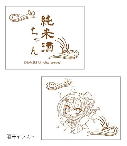 【グッズ-セット商品】純米酒ちゃん 日本酒セット<八口グラス+酒升>【清涼】 サブ画像6