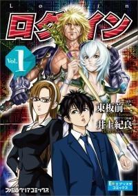 【コミック】ログ・イン(1)