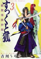 【コミック】すっくと狐(3)