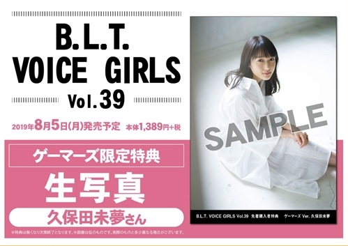 【雑誌】B.L.T.VOICE GIRLS Vol.39