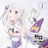 ラジオCD Re:ゼロから始める異世界ラジオ生活 Vol.1