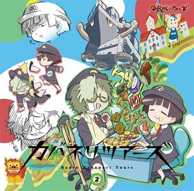 【DJCD】ラジオCD カバネリツアーズ Vol.2