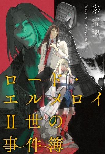【小説】ロード・エルメロイⅡ世の事件簿(6)