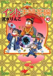 【コミック】インド夫婦茶碗(2)