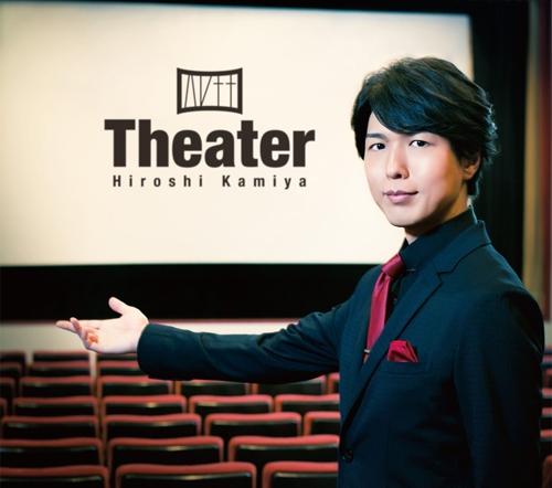 【アルバム】神谷浩史/Theater 豪華盤