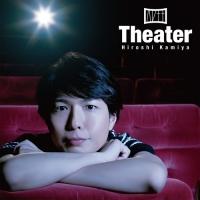 神谷浩史/Theater 通常盤