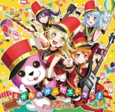 BanG Dream!(バンドリ) ハロー、ハッピーワールド! えがおのオーケストラっ!