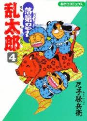【コミック】落第忍者乱太郎(4)