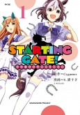 STARTING GATE! -ウマ娘プリティーダービー-(1)