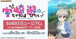 「宇崎ちゃんは遊びたい!」SUGOIミュージアムin AKIHABARAゲーマーズ本店画像