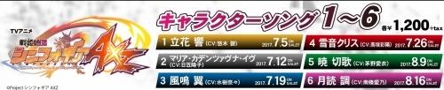【キャラクターソング一括購入】戦姫絶唱シンフォギアAXZ キャラクターソング1~6