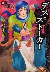 【コミック】賢者の石(9) デス・ストーカー