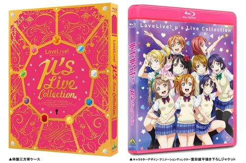 【Blu-ray】ラブライブ! μ's Live Collection