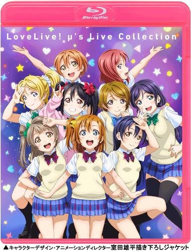 【Blu-ray】ラブライブ! μ's Live Collection サブ画像2