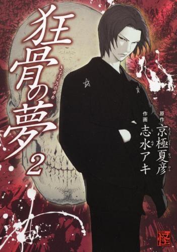 【コミック】狂骨の夢(2)