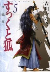 【コミック】すっくと狐(5) 西風館