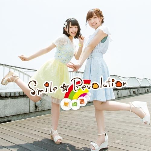 【主題歌】TV 洲崎西 THE ANIMATION 主題歌「Smile☆Revolution」/洲崎西 (洲崎綾・西明日香) 通常盤