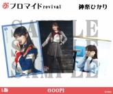 少女☆歌劇レヴュースタァライトThe LIVE/#1 revival  ブロマイドセット 神楽ひかり