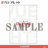 少女☆歌劇レヴュースタァライトThe LIVE/#1 revival パンフレット