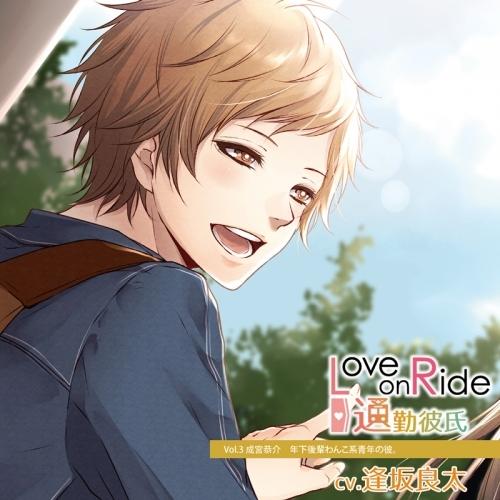 【ドラマCD】Love on Ride~通勤彼氏 Vol.3 成宮恭介 通常盤 (CV.逢坂良太)