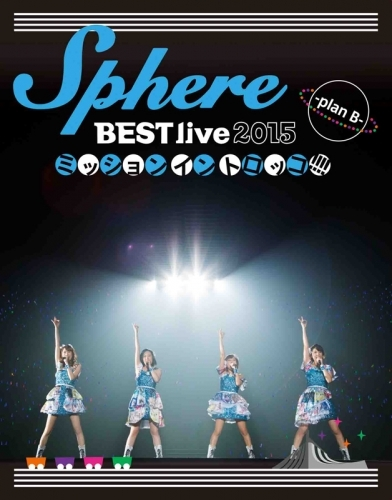 【Blu-ray】Sphere BEST live 2015 ミッションイントロッコ!!!!-planB- LIVE BD