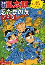 【コミック】落第忍者乱太郎公式キャラクターブック 忍たまの友「天の巻」