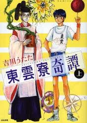 【コミック】東雲寮奇譚 (上)