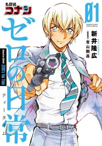 【コミック】名探偵コナン ゼロの日常(1)