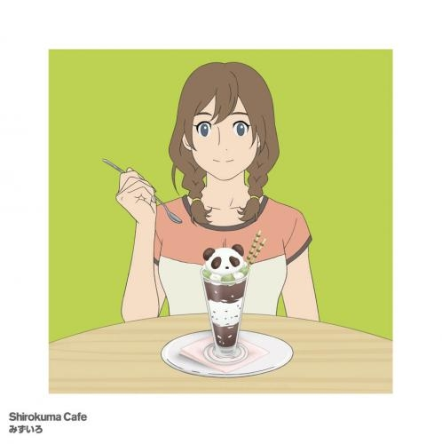 【主題歌】TV しろくまカフェ ED「みずいろ」/笹子 (CV.遠藤綾) 通常盤